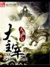 《大主宰》全本TXT下载-作者:天蚕土豆