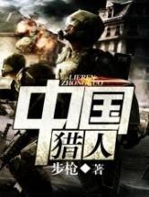 中国猎人图片