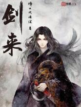 《剑来》全本小说下载