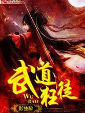 《武道狂徒》全本小说下载