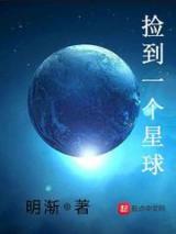 《捡到一个星球》全本TXT下载-作者:明渐