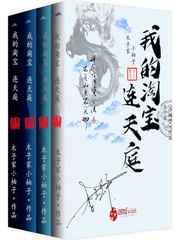 《我的淘宝连天庭》全本TXT下载-作者:木子家小柚子