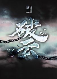 《破云》全本小说下载