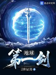 地球第一剑图片