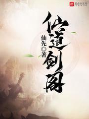 仙道剑阁图片