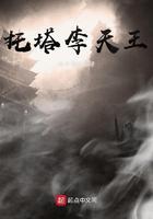 托塔李天王图片