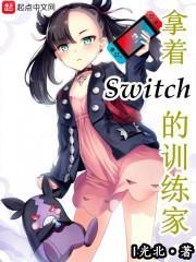 《拿着Switch的训练家》全本TXT下载-作者:I光北