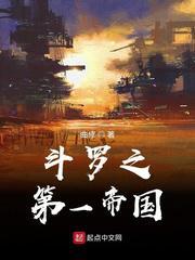 斗罗之第一帝国图片