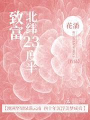 《致富北纬23度半》全本TXT下载-作者:花潘