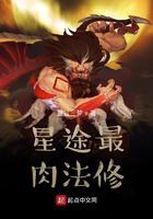《星途最肉法修》全本TXT下载-作者:童言三梦
