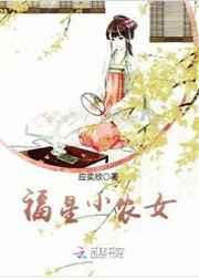 福星小农女图片