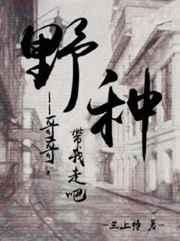 《野种》全本TXT下载-作者:三上樽