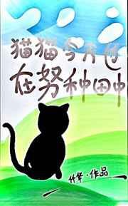 猫猫今天也在努力直播种田中图片