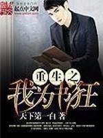 《重生之我为书狂》全本小说下载