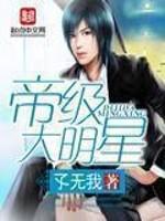 《帝级大明星》全本小说下载