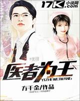 《医者为王》全本小说下载