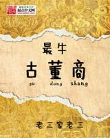 《最牛古董商》全本小说下载
