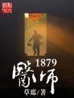 《医师1879》全本小说下载