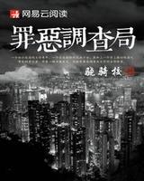 《罪恶调查局》全本小说下载