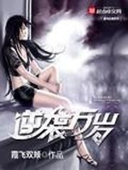 《逆袭万岁》全本小说下载