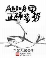 咸鱼翻身的正确姿势图片