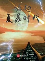 《崛起复苏时代》全本小说下载