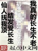 《我真的长生不老》全本小说下载