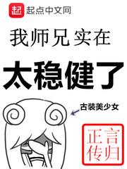 《我师兄实在太稳》全本小说下载