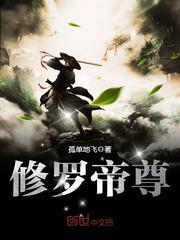 《修罗帝尊》全本小说下载