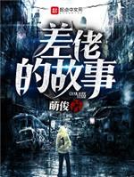 《差佬的故事》全本小说下载