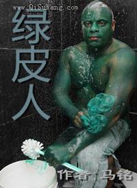 绿皮人图片