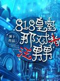 《818皇室那对狗男男》全本TXT下载-作者:雾十