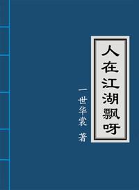《人在江湖飘呀》全本TXT下载-作者:一世华裳