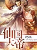 《仙国大帝》全本TXT下载-作者:观棋