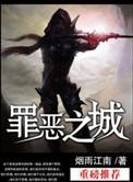 《罪恶之城(作者:烟雨江南)》全本TXT下载-作者:烟雨江南