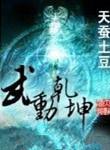 武动乾坤(精校版)图片