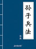 孙子兵法(白话版)图片